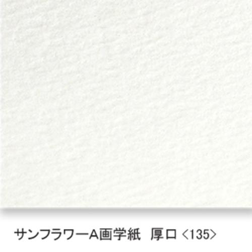サンフラワーA画学紙(厚口・135K)B本判半切:10枚