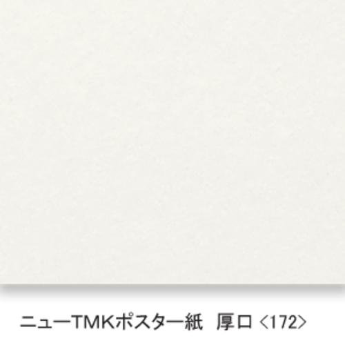 ニューTMKポスター紙(厚口・172K)B本判半切:10枚