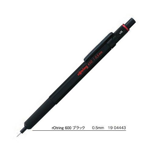 ロットリング メカニカルペンシル600[0.5mm]ブラック