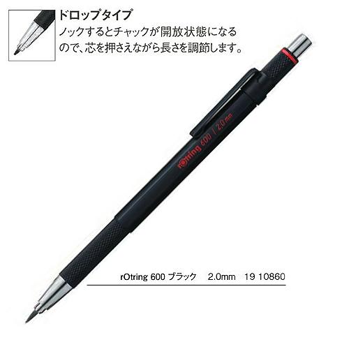 ロットリング 芯ホルダー600[ブラック]