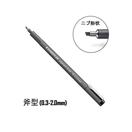 ステッドラー ピグメントライナー 斧型[0.3-2.0mm]