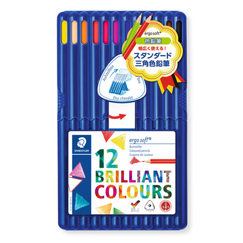 ステッドラー エルゴソフト色鉛筆 12色セット(157 SB12)
