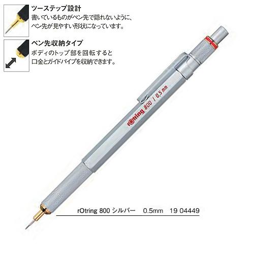 ロットリング メカニカルペンシル800[0.5mm]シルバー