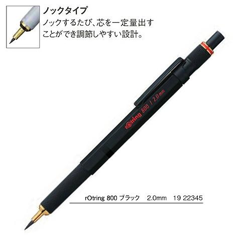 ロットリング 芯ホルダー800[ブラック]