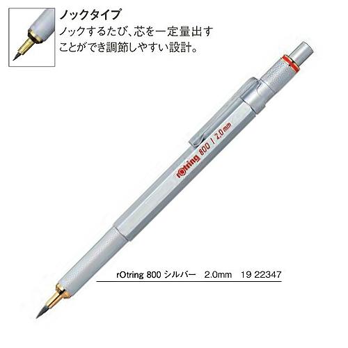 ロットリング 芯ホルダー800[シルバー]