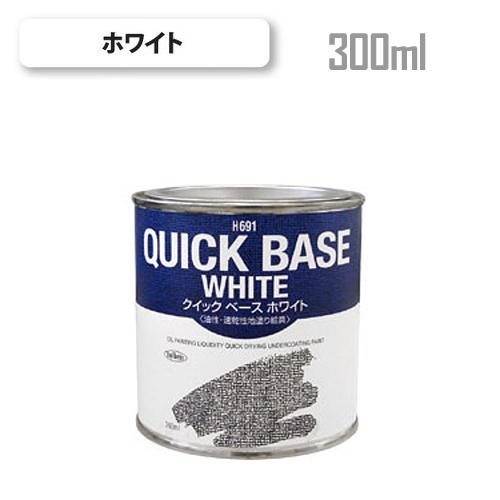 ホルベイン クイックベース300ml缶 ホワイト(H691)