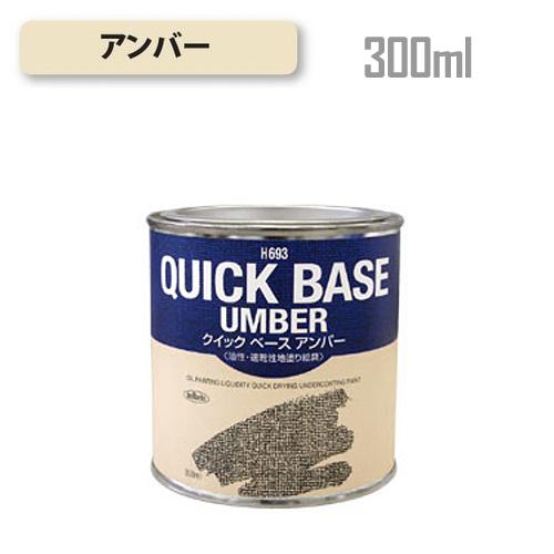 ホルベイン クイックベース300ml缶 アンバー(H693)