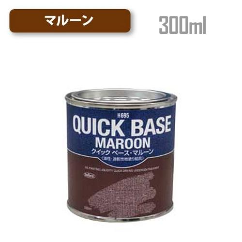 ホルベイン クイックベース300ml缶 マルーン(H695)
