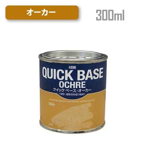 ホルベイン クイックベース300ml缶 オーカー(H696)