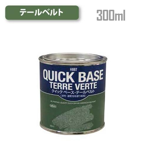 ホルベイン クイックベース300ml缶 テールベルト(H697)
