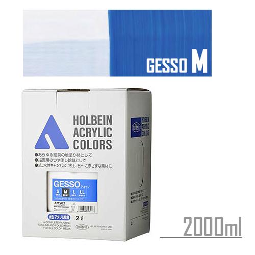 ホルベイン ジェッソM[標準粒子]2000ml(AM502)