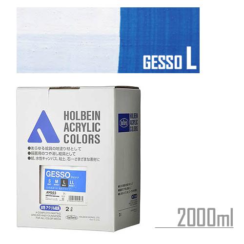 ホルベイン ジェッソL[粗粒子]2000ml(AM503)