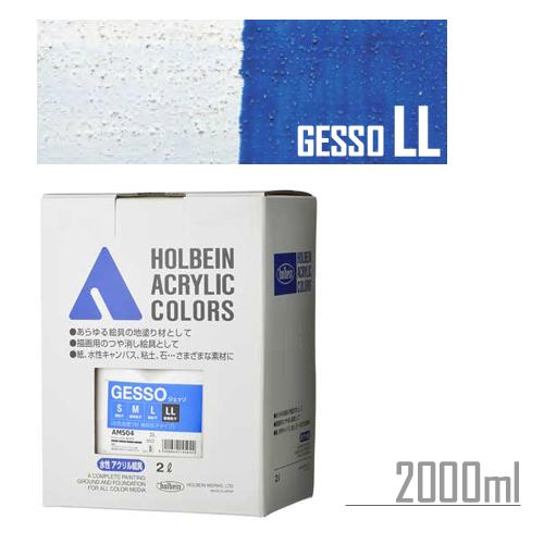 ホルベイン ジェッソLL[極粗粒子]2000ml(AM504)