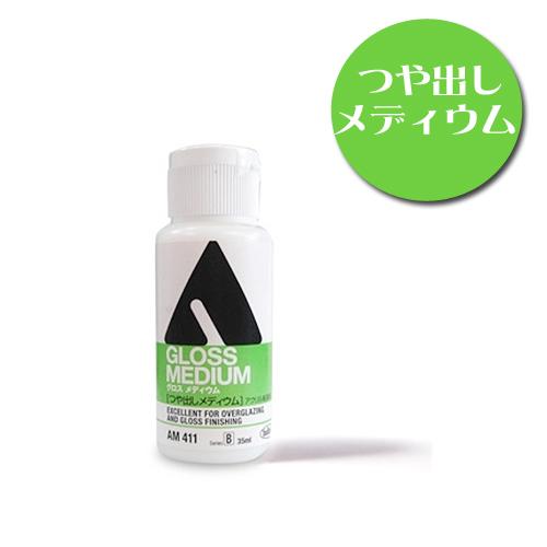 ホルベイン グロスメディウム35ml(AM411)