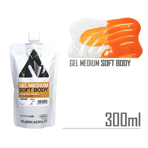 ホルベイン ジェルメディウム[ソフトボディ]300ml(AM455)