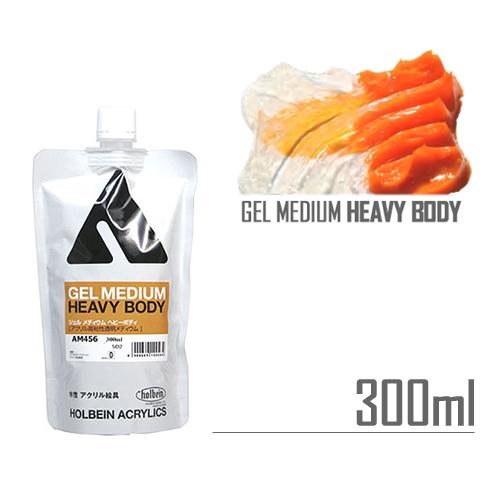 ホルベイン ジェルメディウム[ヘビーボディ]300ml(AM456)