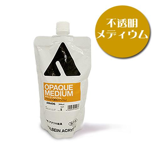 ホルベイン オペークメディウム300ml(AM496)