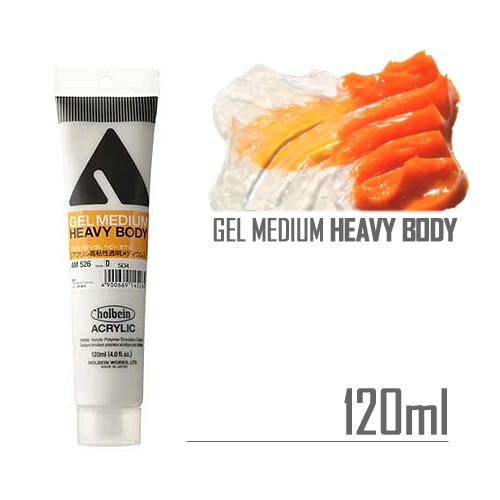 ホルベイン ジェルメディウム[ヘビーボディ]120ml(AM526)