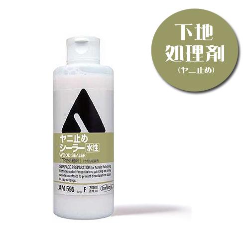 ホルベイン ヤニ止めシーラー200ml(AM595)