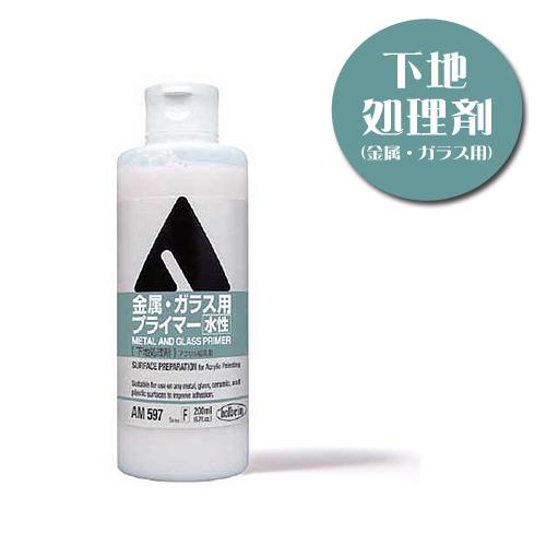 ホルベイン 金属・ガラス用プライマー200ml(AM597)