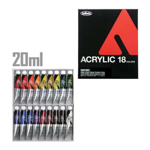 ホルベイン アクリリック[20ml] 18色セット(AU993)