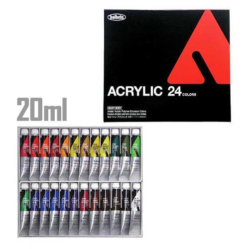 ホルベイン アクリリック[20ml] 24色セット(AU995)
