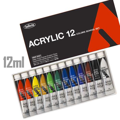 ホルベイン アクリリック[12ml] 12色スクールセット(AU7391)