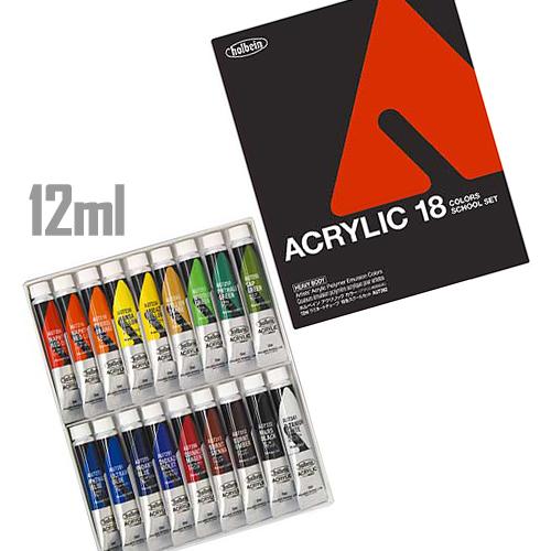 ホルベイン アクリリック[12ml] 18色スクールセット(AU7392)