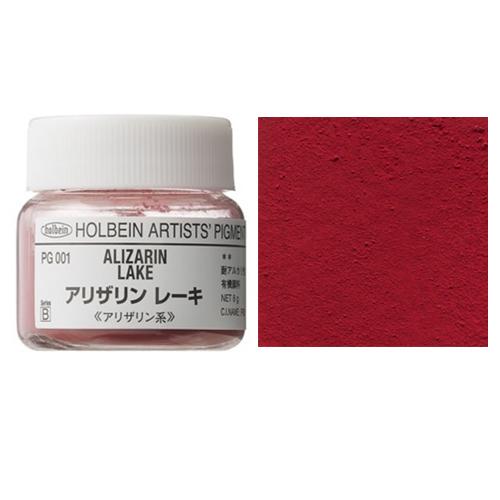 ホルベイン顔料 アリザリンレーキ 8g(PG001)