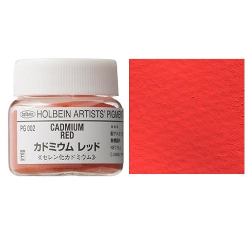 ホルベイン顔料 カドミウムレッド 25g(PG002)