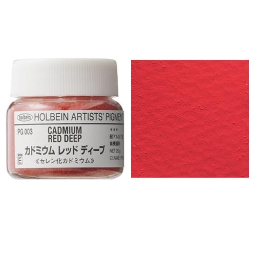 ホルベイン顔料 カドミウムレッドディープ 25g(PG003)