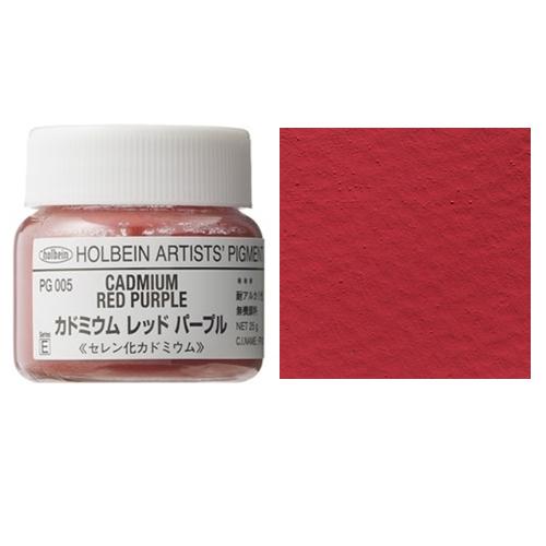 ホルベイン顔料 カドミウムレッドパープル 25g(PG005)