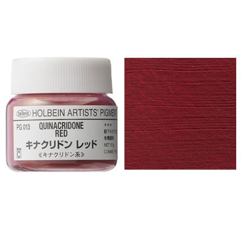 ホルベイン顔料 キナクリドンレッド 10g(PG013)