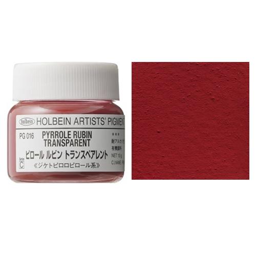 ホルベイン顔料 ピロールルビントランスペアレント 10g(PG016)