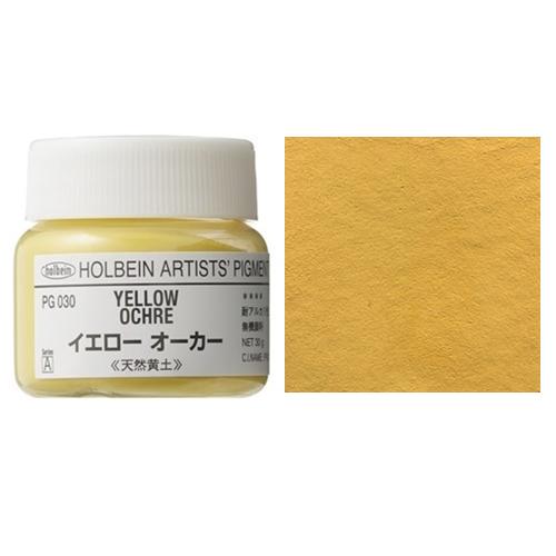 ホルベイン顔料 イエローオーカー 30g(PG030)