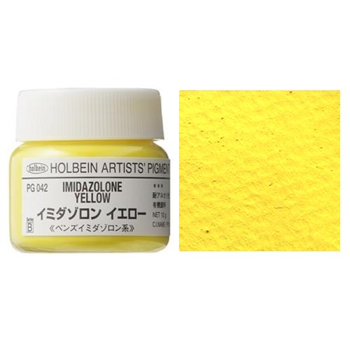 ホルベイン顔料 イミダゾロンイエロー 10g(PG042)