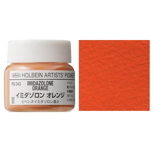 ホルベイン顔料 イミダゾロンオレンジ 10g(PG043)