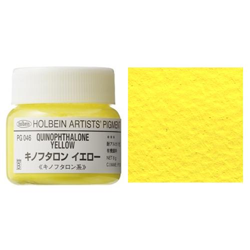 ホルベイン顔料 キノフタレンイエロー 8g(PG046)