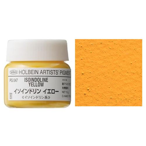 ホルベイン顔料 イソインドリンイエロー 15g(PG047)