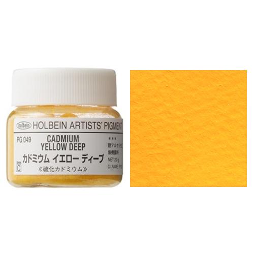 ホルベイン顔料 カドミウムイエローディープ 20g(PG049)