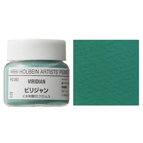 ホルベイン顔料 ビリジャン 15g(PG060)