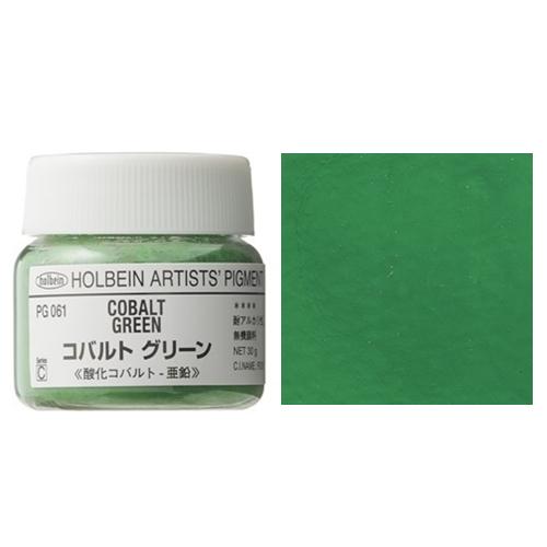 ホルベイン顔料 コバルトグリーン 30g(PG061)