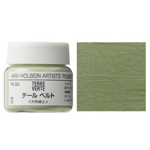 ホルベイン顔料 テールベルト 25g(PG063)