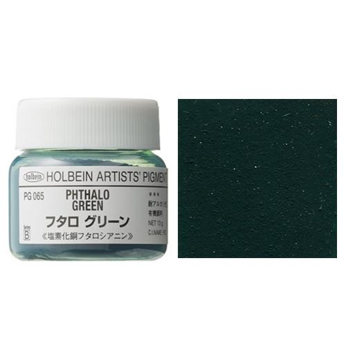 ホルベイン顔料 フタログリーン 13g(PG065)