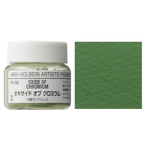ホルベイン顔料 オキサイドオブクロミウム 25g(PG066)