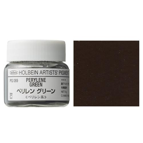 ホルベイン顔料 ペリレングリーン 8g(PG069)