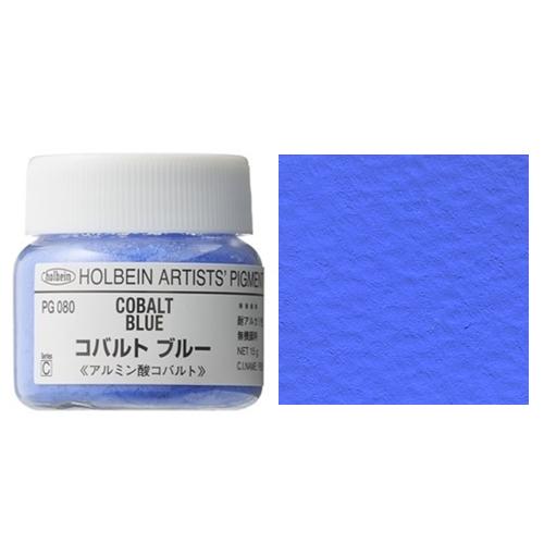 ホルベイン顔料 コバルトブルー 15g(PG080)