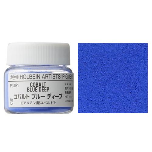 ホルベイン顔料 コバルトブルーディープ 10g(PG081)