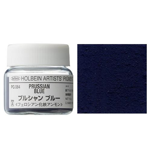 ホルベイン顔料 プルシャンブルー 10g(PG084)