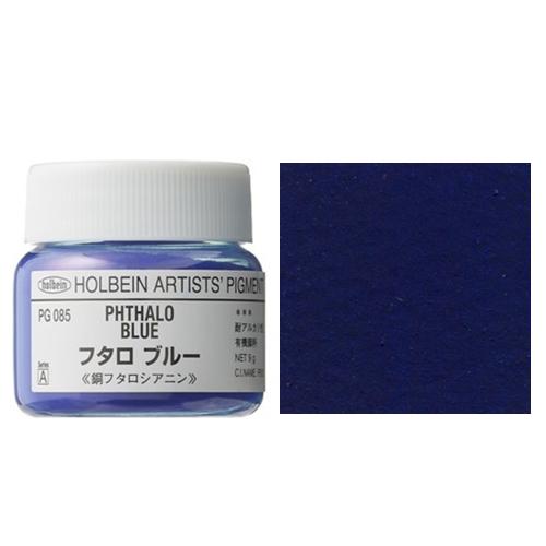 ホルベイン顔料 フタロブルー 9g(PG085)